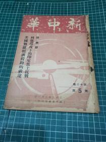 新中華 半月刊  第20卷 第5期