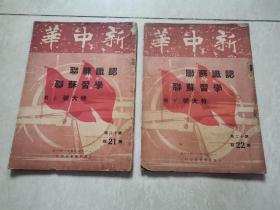 新中華 半月刊  第20卷 第21~22期 :認識蘇聯學習蘇聯特大號〔上下冊〕