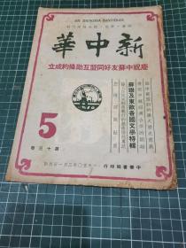 新中華 半月刊   慶祝中蘇友好同盟互助條約成立 第13卷 第5期