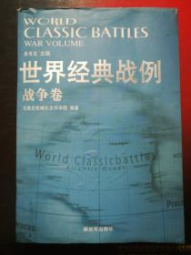 世界經典戰例.戰爭卷(16開)