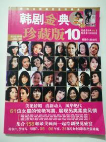 韓劇金典珍藏版10(16開)