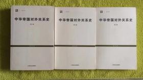 中華帝國對外關系史 第一 二 三 卷 全三卷 庫存書