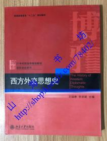 西方外交思想史 The History of Western Diplomatic Thoughts 9787301058756