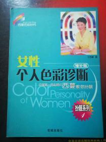 西蔓色彩時代-女性個人色彩診斷(增補版)16開