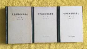 中華帝國對外關系史(第一、二、三卷 全三冊 精裝 庫存書)