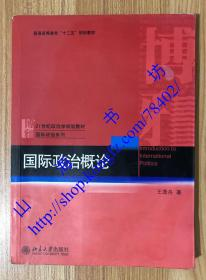 国际政治概论 Introduction to International Politics 9787301210284