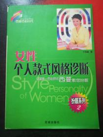 西蔓色彩時代-女性個人款式風格診斷(16開)
