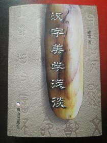 漢字美學淺談(作家簽名本)