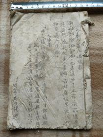 A13448,病癥中藥方手抄本20個筒子頁、毛筆字漂亮