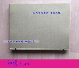 【布袋文化】王鐸 瑯華館帖 原石拓片裱紙