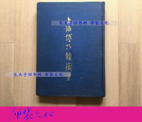 【布袋文化】上海博物館藏畫 1959年初版