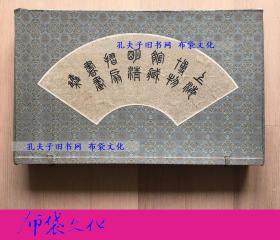 【布袋文化】上海博物館藏明清折扇書畫集 一盒3函150幅全 上海人民美術出版社1983年初版