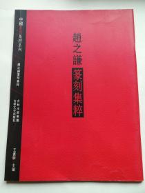 趙之謙篆刻集粹(16開)