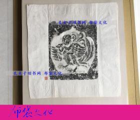 【布袋文化】傅大卣手拓迦陵頻伽石雕拓片 原拓八枚