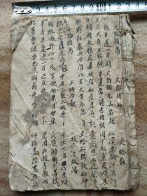 A13449,各種湯藥中藥方手抄本前面21個毛筆字筒子頁、后面還有一些鋼筆字的