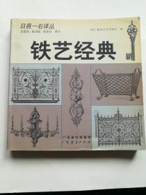 鐵藝經典(20開)