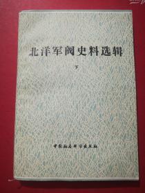 北洋軍閥史料選輯(下冊)