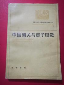 中國海關與庚子賠款