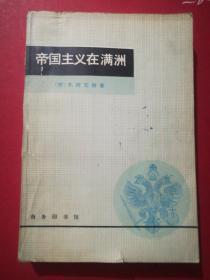 帝國主義在滿洲