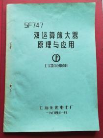 SF747雙運算放大器原理與應用(16開)