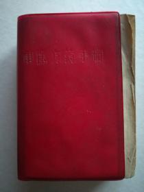 中醫方藥手冊(64開)