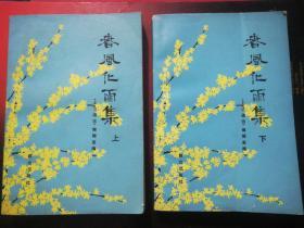 春風化雨集(上.下集)