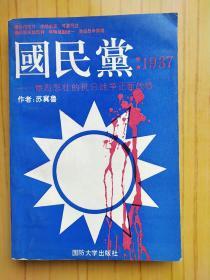國民黨 1937-慘烈悲壯的抗日戰爭正面戰場