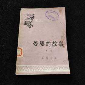 中國歷史小叢書 宴嬰的故事