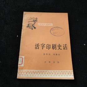 中國歷史小叢書 活字印刷史話