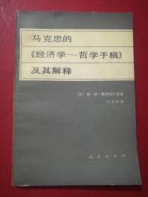 馬克思的《經濟學-哲學手稿》及其解釋
