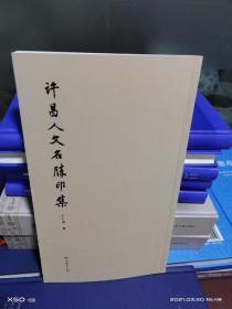 K:  許昌人文名勝印集/河南美術出版社(正版 特價