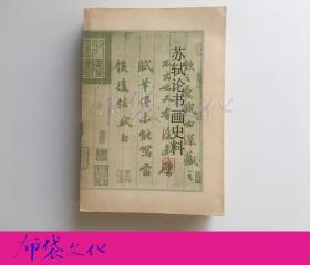 蘇軾論書畫史料 上海人民美術出版社1988年初版