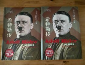 希特勒傳:從乞丐到元首