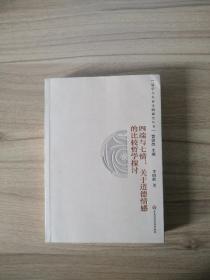 四端與七情:關于道德情感的比較哲學探討的新描述(儒學與東亞文明研究叢書)