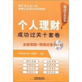個人理財成功過關十套卷:2012年最新版