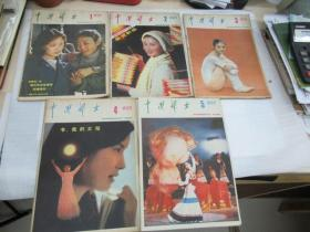 中國婦女1985.1-5(每期單售)