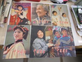 中國婦女1979.1-12全