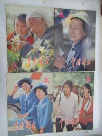 中國婦女1979.9,10,11,12(每期單售)