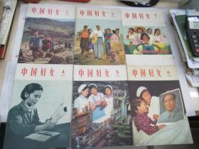 中國婦女1966.1-14全