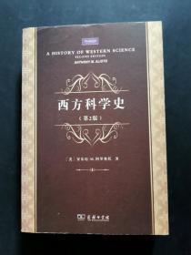 西方科學史(私藏品好)