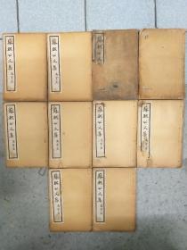 苏魏公文集 全十册七十二卷 线装 (1925年出版)