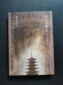 日本宗教史(私藏品好)