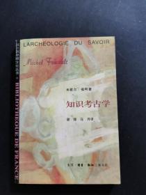 知識考古學(私藏品好一版一印)