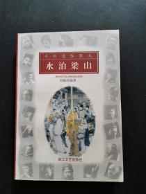 評話:水滸通俗演義-水泊梁山(私藏品好)