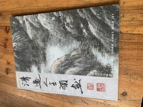 4455:清逸人 王欣山水畫集   王欣簽名