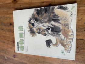4457:中國畫技法《動物畫譜》作者簽名