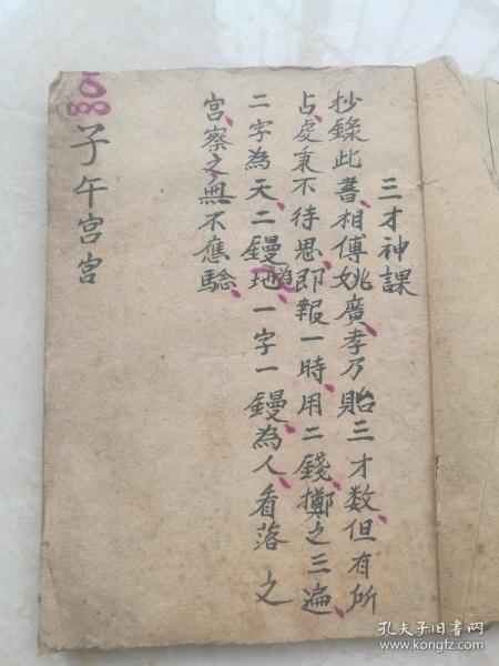 手抄本,占卜类,三才神课一册全