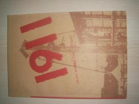 上海:1911-攻打制造局【一版一印,品相特別好】