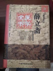 薛立齋醫學全書