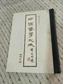 中國醫學大成(重刊訂正本)四十九醫方